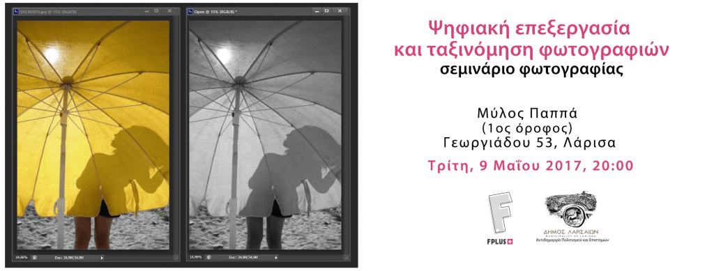 psifiaki epeksergasia fotografias 1024x389 - «Ψηφιακή επεξεργασία και ταξινόμηση φωτογραφιών» στο Μύλο του Παππά