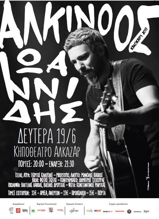 Αλκίνοος Ιωαννίδης Λάρισα - Ο Αλκίνοος Ιωαννίδης στη Λάρισα!