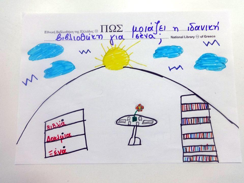 1 4 - H Δημοτική Βιβλιοθήκη Λάρισας στο Φεστιβάλ Πηνειού