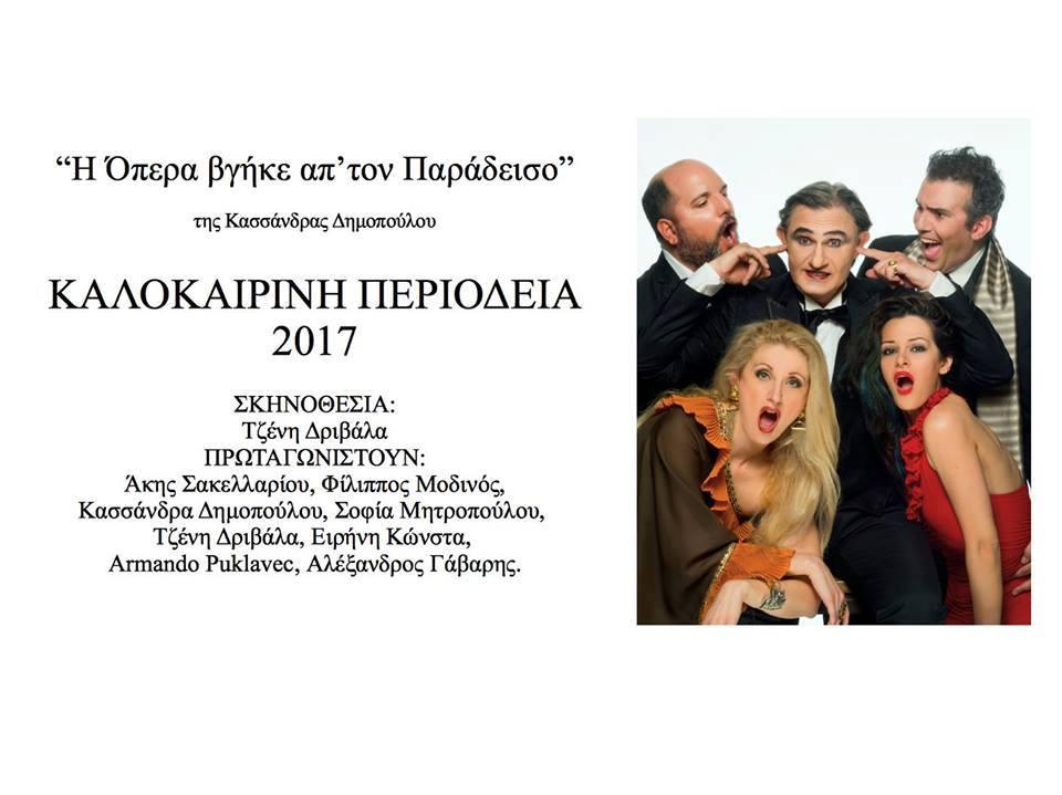 """18950990 1521684157894089 6361908190849909012 n - """"Η Όπερα βγήκε απ' τον Παράδεισο"""" σε περιοδεία, ξεκινώντας από την Λάρισα!"""