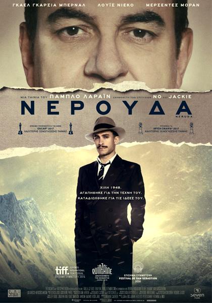 Poster - «Νερούδα» στο Σινέ Μύλος
