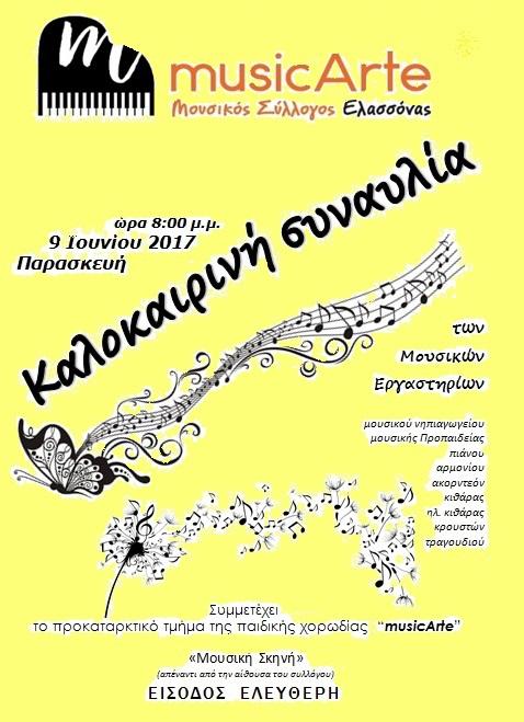 deltio 1 - Ο μουσικός σύλλογος Ελασσόνας διοργανώνει καλοκαιρινή συναυλία