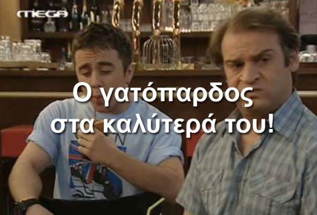 gatopardos 620x420 - Παλιές ελληνικές σειρές, που έτσι και τις βάλεις στο YouTube, δεν πρόκειται να διαβάσεις σελίδα!