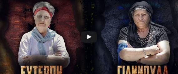 n SEE large570 - Επικό βίντεο: Κρητικό Surviror με γιαγιάδες και... χοχλιούς μπουμπουριστούς