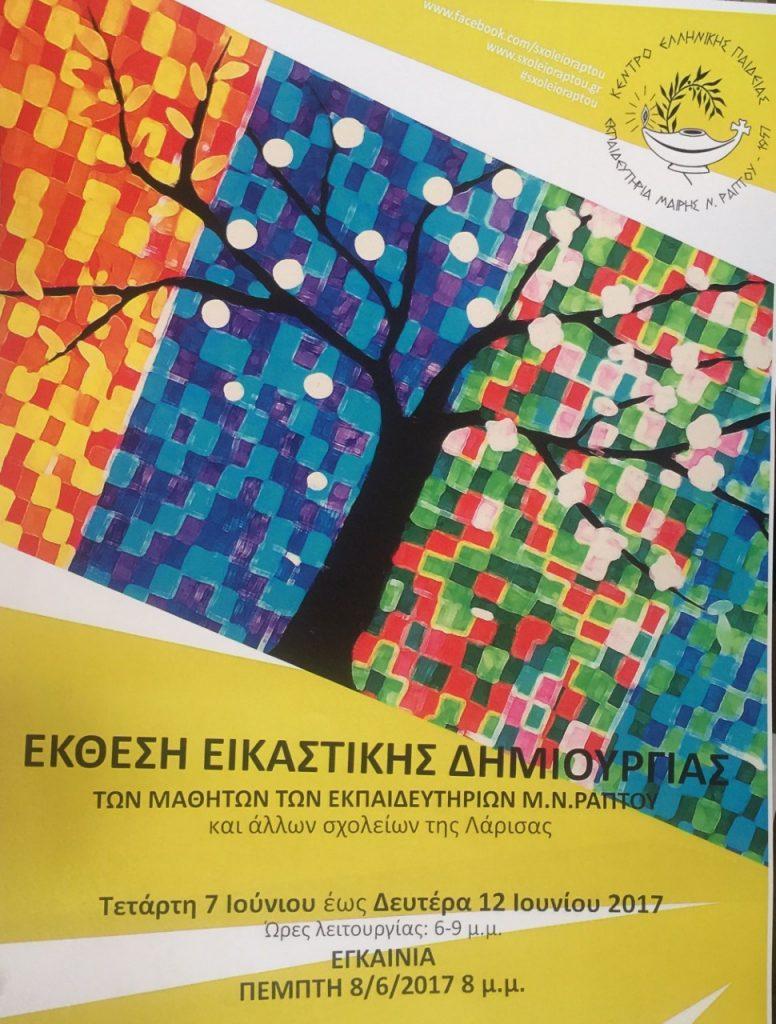 thumbnail AFFICHE 776x1024 - Έκθεση εικαστικής δημιουργίας μαθητών στο ΟΥΗΛ