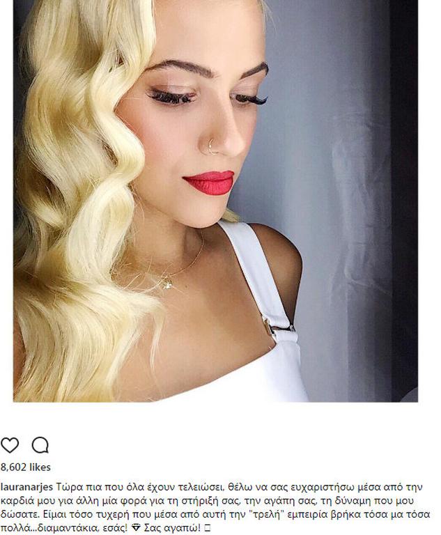 1372017 63335  - Λαόυρα Νάργιες: Το «ευχαριστώ» και η φωτογραφία στο Instagram