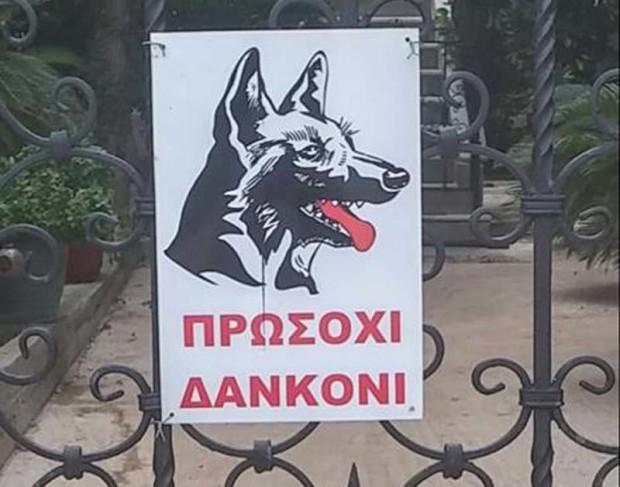 PinakidaSkylosAnortografi 620x487 - 7 ανορθόγραφες ελληνικές πινακίδες που θα σε κάνουν να αλληθωρίσεις