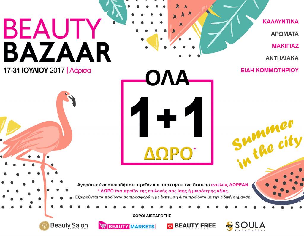beautybazaar 2017 1024x796 - Beauty Bazaar: Ο απόλυτος εκπτωτικός προορισμός των Λαρισαίων!