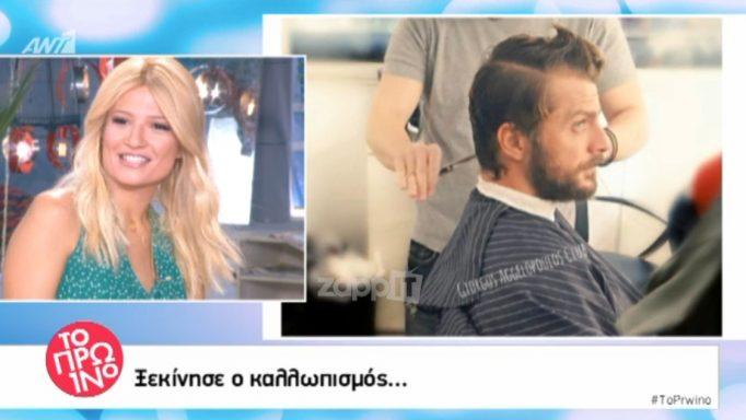 fay 682x384 - Γιώργος Αγγελόπουλος: Ξεκίνησε ο καλλωπισμός!
