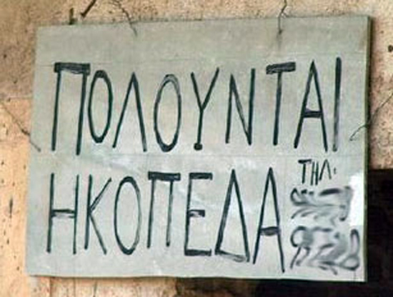 files - 7 ανορθόγραφες ελληνικές πινακίδες που θα σε κάνουν να αλληθωρίσεις