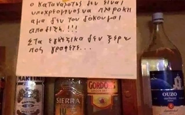 powiek10 640x400 - 7 ανορθόγραφες ελληνικές πινακίδες που θα σε κάνουν να αλληθωρίσεις