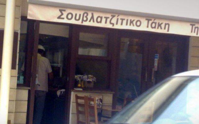 powiek3 640x400 - 7 ανορθόγραφες ελληνικές πινακίδες που θα σε κάνουν να αλληθωρίσεις