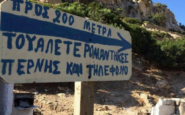 powiek4 640x400 - 7 ανορθόγραφες ελληνικές πινακίδες που θα σε κάνουν να αλληθωρίσεις