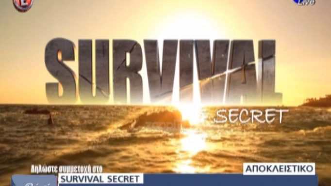 survivalse 682x384 - Survival Secret: Πασίγνωστο ζευγάρι στην παρουσίαση! Τι θα δούμε στα πρώτα επεισόδια