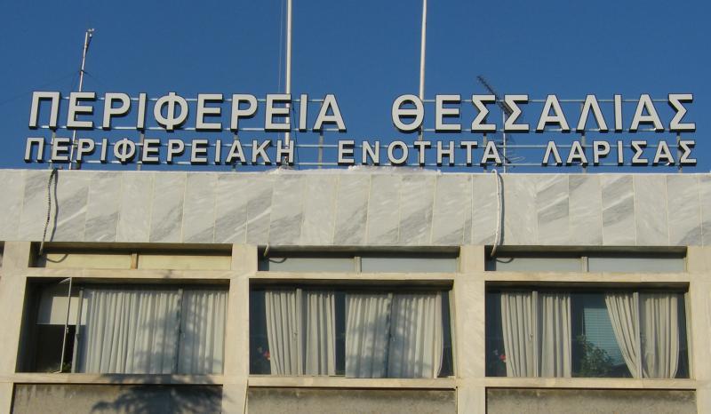0050046650 perifereia - Περιφέρεια Θεσσαλίας: Ανοιχτές στο κοινό κλιματιζόμενες αίθουσες