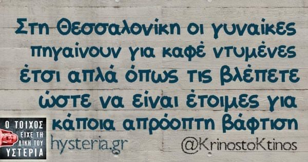 atakes 29 renamed 25793 - Ατάκες της Παρασκευής..