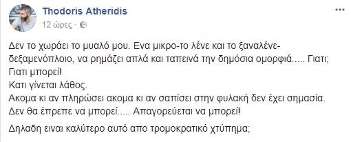 atheridis - Ξέσπασε ο Θοδωρής Αθερίδης! «Ακόμα κι αν πληρώσει, ακόμα κι αν σαπίσει στην φυλακή…»