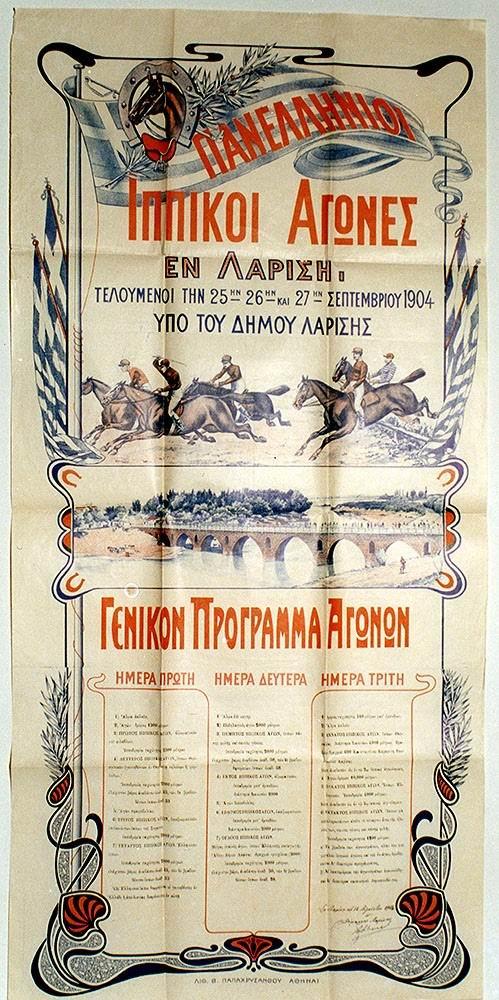 thumbnail Αφίσα Πανελλήνιων Ιππικών Αγώνων εν Λαρίσση κατά το 1904. Από το αρχείο του Λαογραφικού Ιστορικού Μουσείου - Από το σχολειό…… στο παζάρι