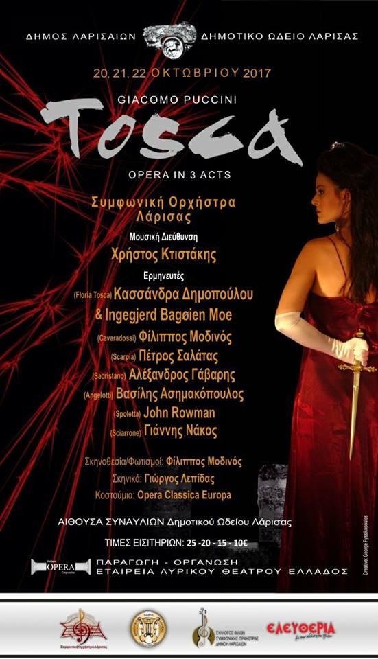 τοσκα - Τόσκα στο Δημοτικό Ωδείο Λάρισας