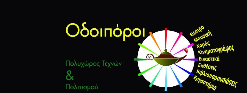 405095 10151247986187859 199828591 n 1 - Θέατρο Παραστατικών Τεχνών Οδοιπόροι σε συνεργασία με την Αντιδημαρχία Πολιτισμού και Επιστημών Λάρισας