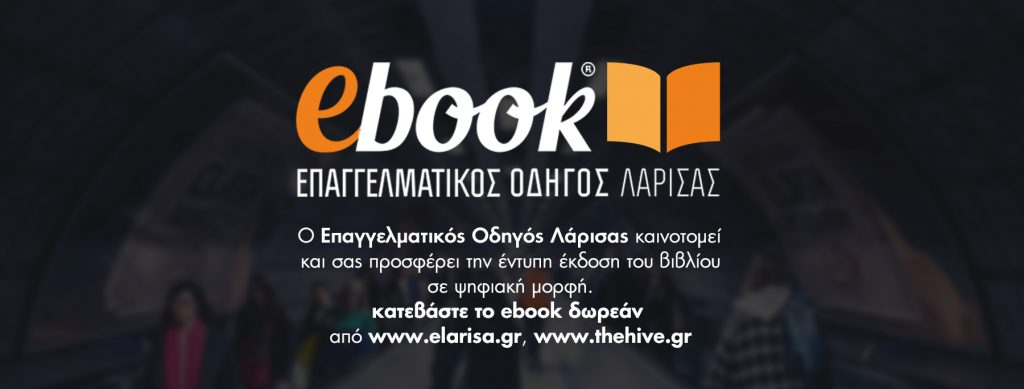 ebook 1024x389 - e-book:  Το νέο ψηφιακό trend στη Λάρισα!