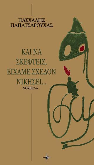 getImage - Το νέο βιβλίο του Πασχάλη Τσαρούχα στο Μπαράκι του Μύλου