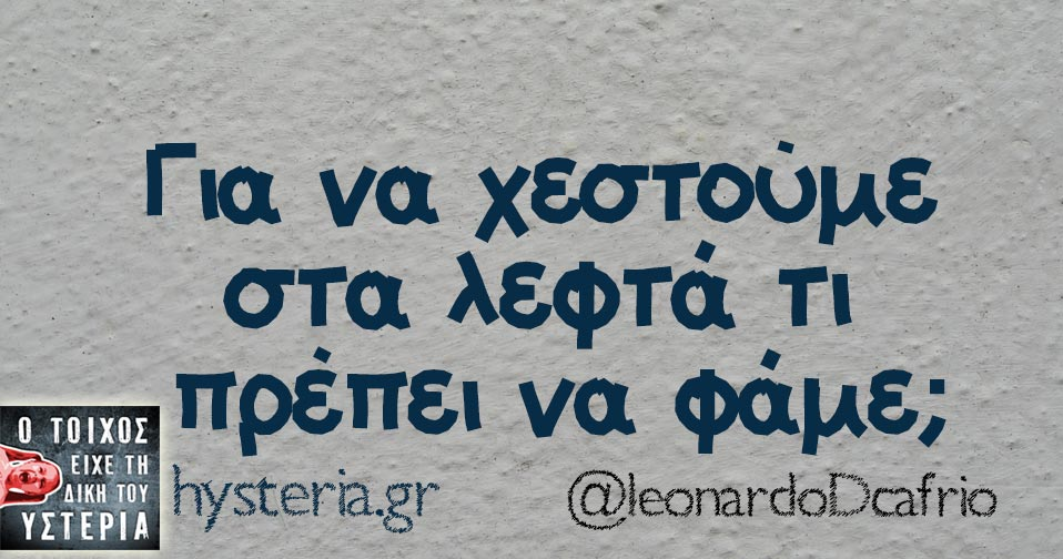 leonardoDcafrio 10 - Ατάκες της Πέμπτης