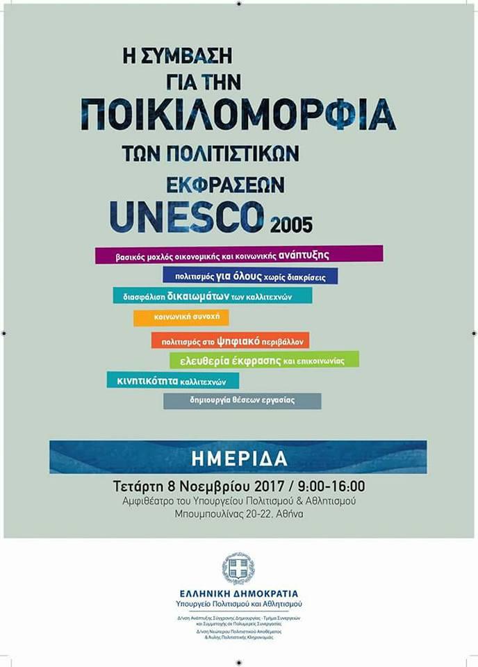thumbnail 23379841 182939368924125 6782243673792714129 n - Το Λαογραφικό Μουσείο Λάρισας στην Ημερίδα για τη Σύμβαση της UNESCO για την Ποικιλομορφία