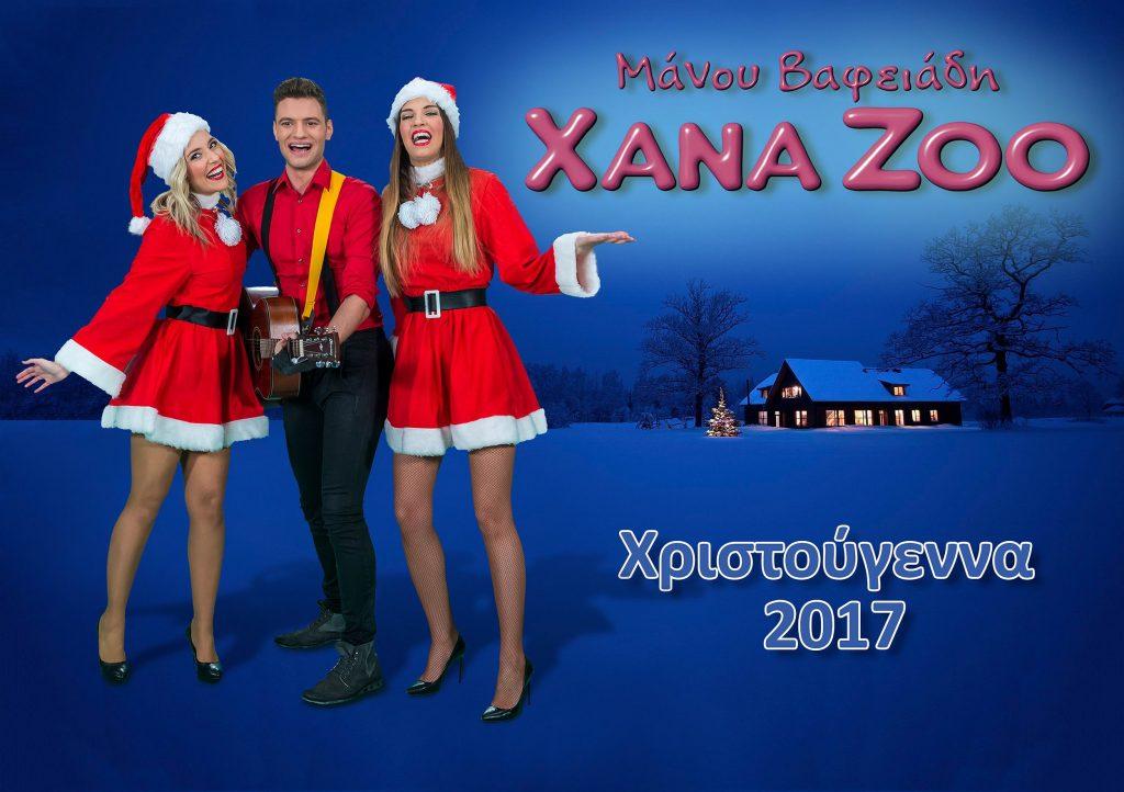 Χριστουγεννα 2017 1024x722 - Φέτος, η «καρδιά» των Χριστουγέννων χτυπά για πρώτη φορά στο Αλκαζάρ