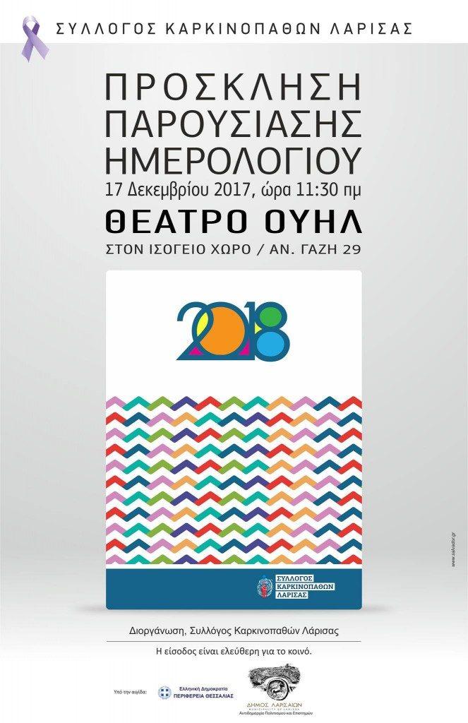 201712111112567808 663x1024 - Παρουσίαση Ημερολογίου 2018 του Συλλόγου Καρκινοπαθών Λάρισας στο Θέατρο ΟΥΗΛ