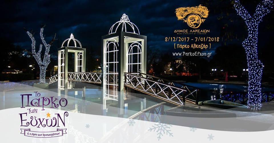 24862503 2032838370333875 7129531543396314523 n - Φέτος, η «καρδιά» των Χριστουγέννων χτυπά για πρώτη φορά στο Αλκαζάρ