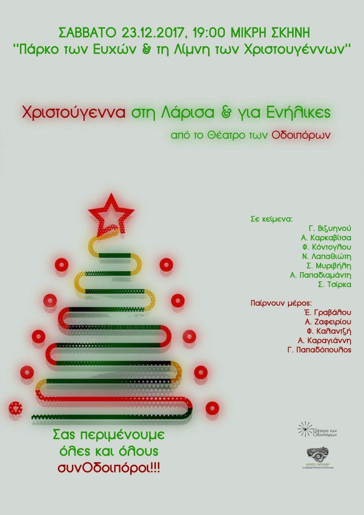 4 1 724x1024 - «Χριστούγεννα στη Λάρισα ΚΑΙ για Ενήλικες» στο Πάρκο των Ευχών