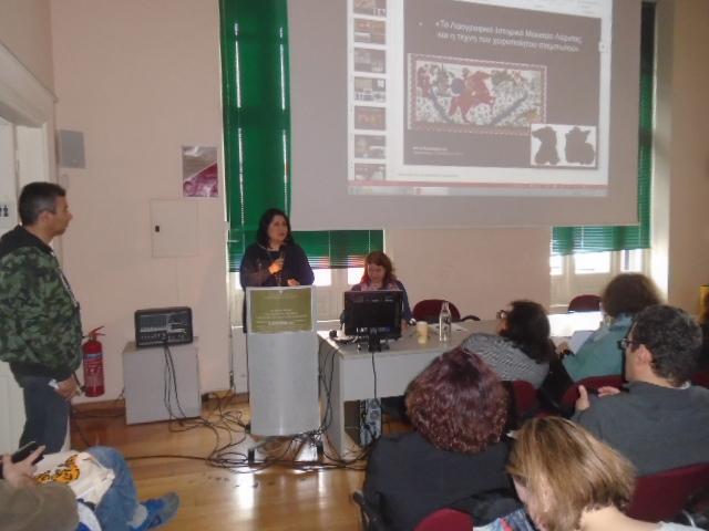 DSC00509 - Το Λαογραφικό Μουσείο Λάρισας στη 19η Ετήσια Συνάντηση Μουσείων Νεώτερου Πολιτισμού