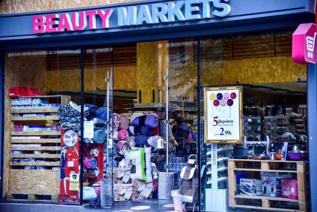 LAZ 6658 1 1024x684 - Beauty Markets: Ένα ξεχωριστό πολυκατάστημα στο κέντρο της Λάρισας!