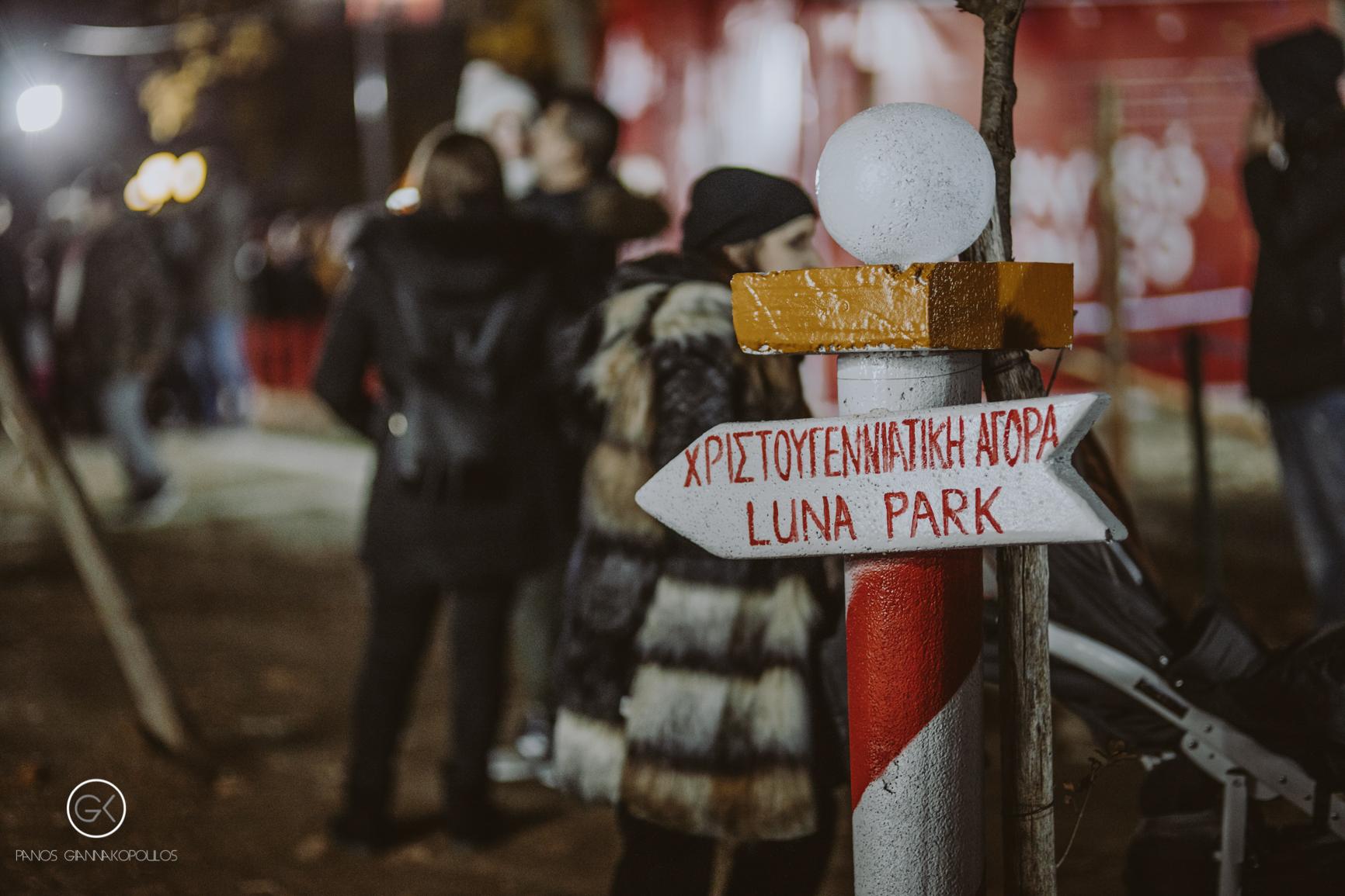 PAN 6401 - Το Πάρκο των Ευχών μέσα από το φακό του Πάνου Γιαννακόπουλου!