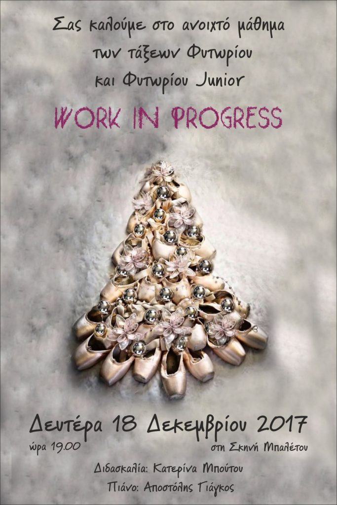 WORK IN PROGRESS ΑΦΙΣΑ 683x1024 - Χορευτικά Χριστούγεννα στη Σκηνή Μπαλέτου