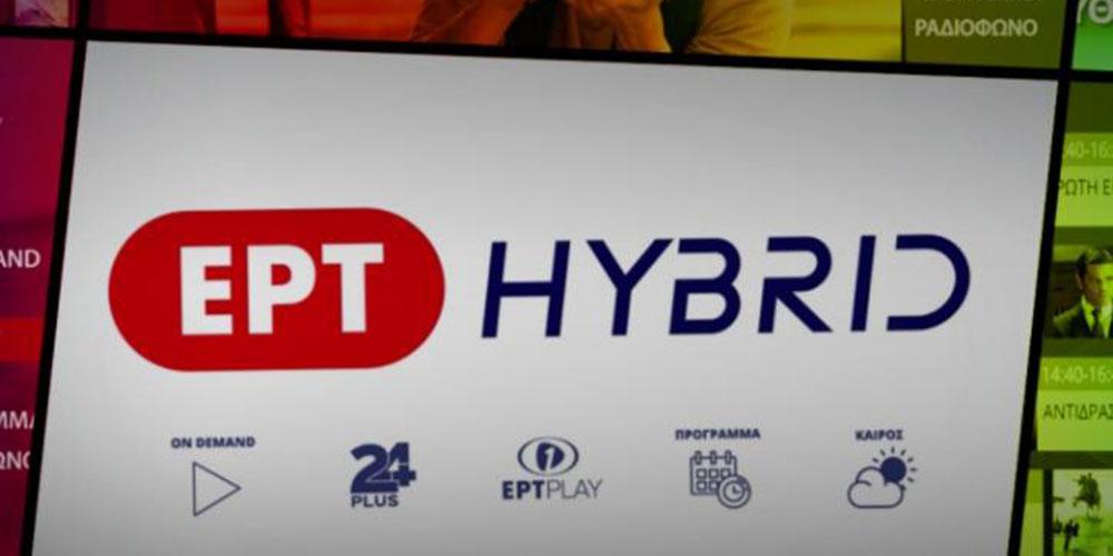 ert - Από σήμερα οι νέες υπηρεσίες της ΕΡΤ σε όλες τις Smart Tv