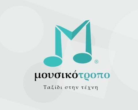 Μουσικότροπο - Έρχεται το Μουσικότροπο… πιο πλούσιο πιο εντυπωσιακό