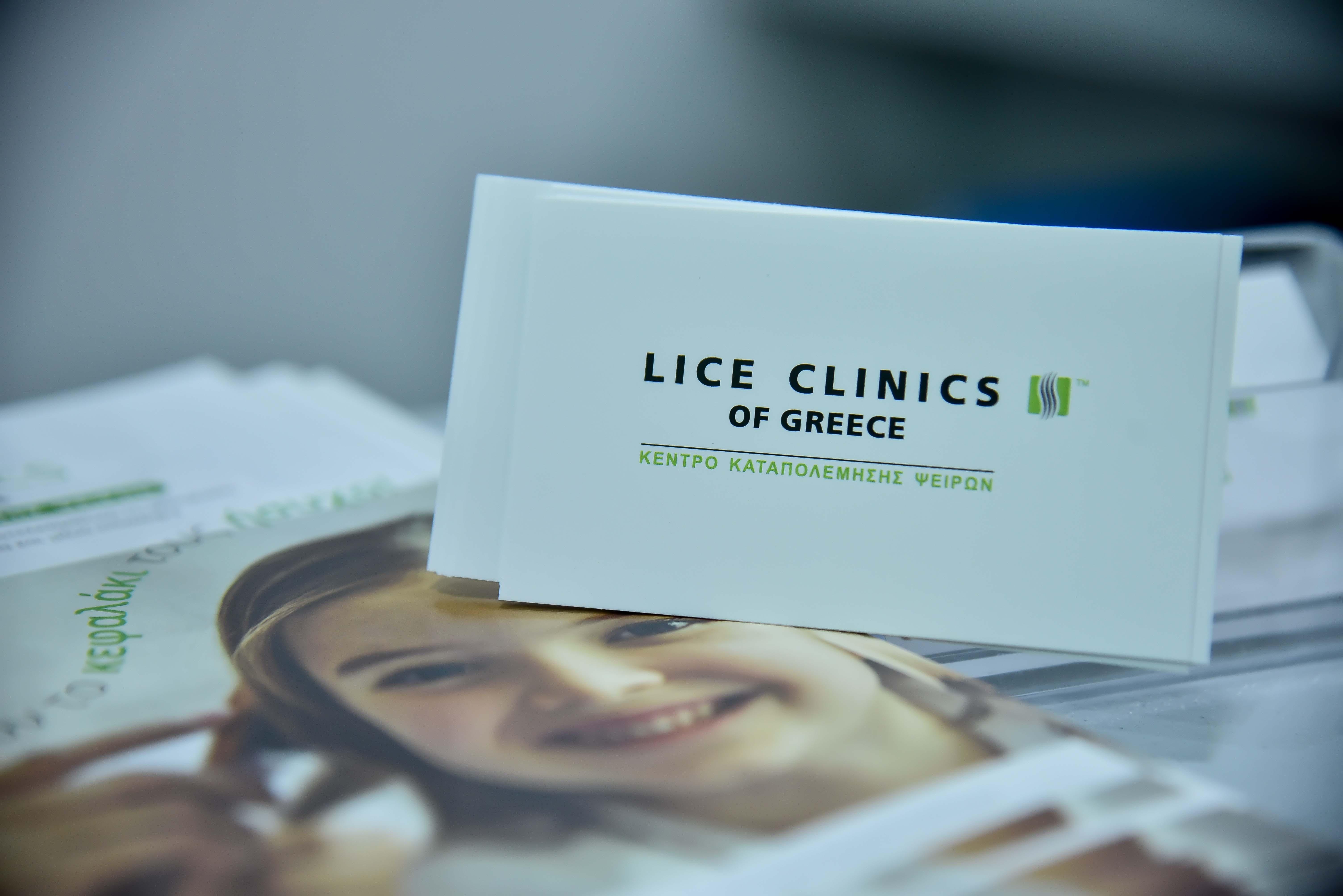 LAZ 1123 - Lice Clinics: Όλες οι Λαρισαίες μαμάδες θα το λατρέψουν!