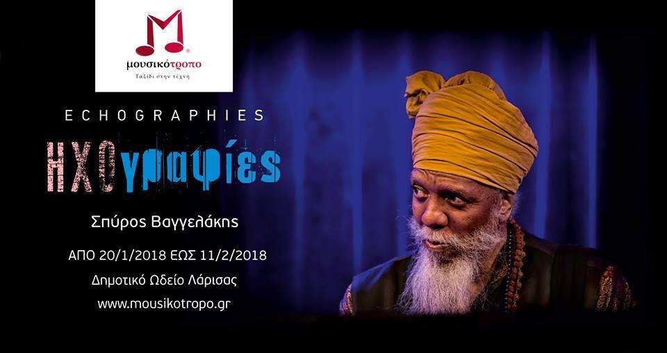 af - «Ηχογραφίες», έκθεση φωτογραφίας του Σπύρου Βαγγελάκη στο Μουσικότροπο