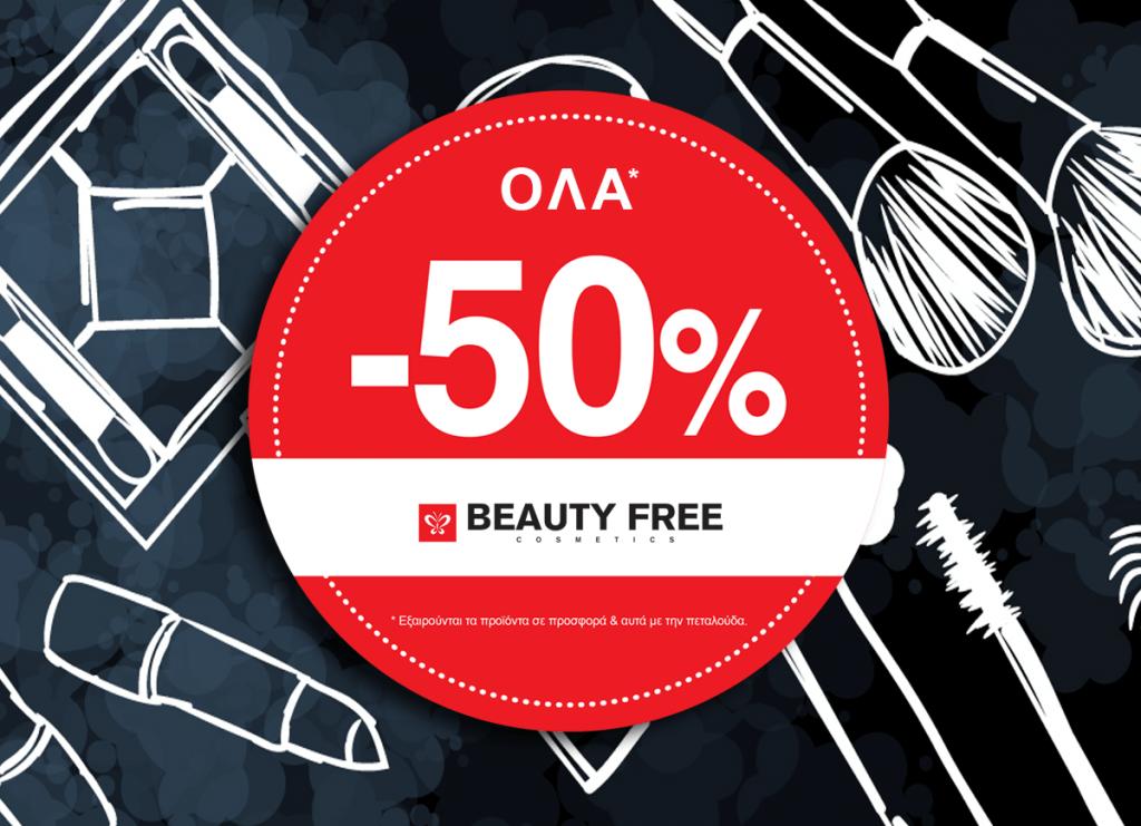 beautyfree jan50off socialpost 1024x741 - Ξεκίνησαν οι BEAUTY FREE εκπτώσεις με όλα τα προϊόντα στη ΜΙΣΗ ΤΙΜΗ!