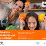invitation larisa 150x150 - Μαγειρεύουμε έναν καλύτερο κόσμο για τα παιδιά μας στη Λάρισα