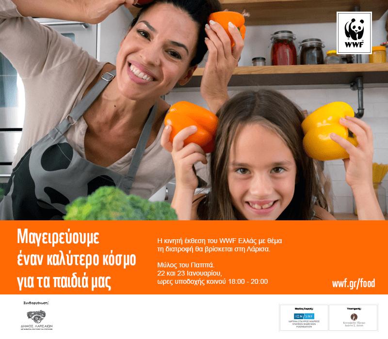 invitation larisa - Μαγειρεύουμε έναν καλύτερο κόσμο για τα παιδιά μας στη Λάρισα
