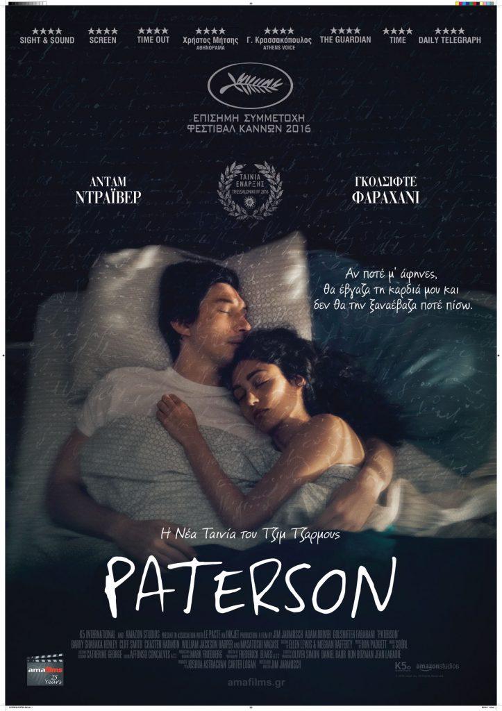 poster 723x1024 - ''Paterson'' του Τζιμ Τζάρμους στο Χατζηγιάννειο