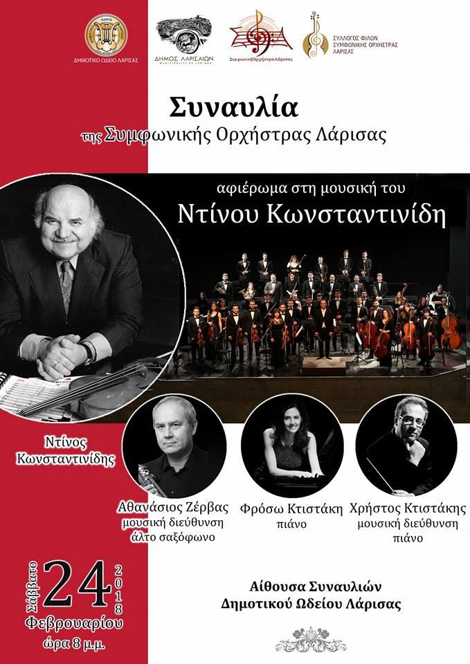 αφισα 1 - Αφιέρωμα στη μουσική του Ντίνου Κωνσταντινίδη