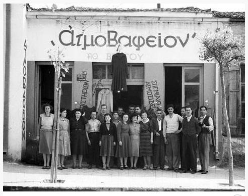 11 - Τα επαγγέλματα της Λάρισας στη δεκαετία '60 (ΦΩΤΟ)