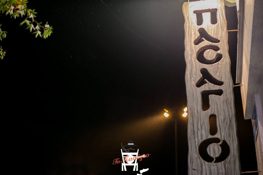 25394917 2100922053485397 36146860736250081 o 1024x683 - «Το Πασάγιο»: Η αυθεντική νυχτερινή διασκέδαση στα καλύτερά της!