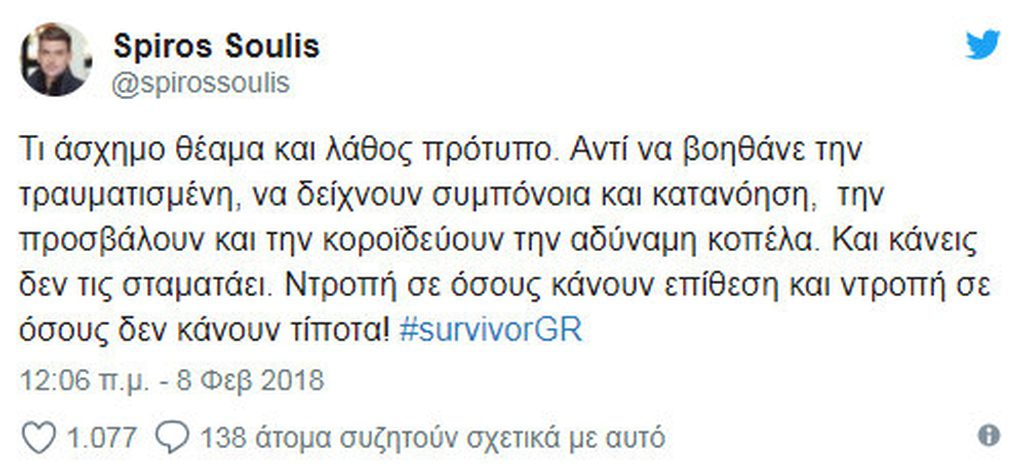 922018 115644  1024x466 - Πρώην Survivor «επιτίθεται» στους Μαχητές: «Ντροπή σε όσους….»