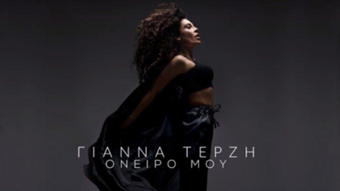 gianna terzi - Γιάννα Τερζή: Ακούστε το τραγούδι που κατά πάσα πιθανότητα θα μας εκπροσωπήσει στη Eurovision