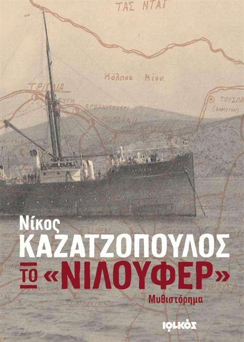 to niloufer 1 - Παρουσίαση του βιβλίου Το «Νιλουφέρ» στο ΟΥΗΛ